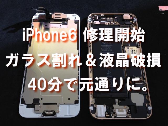 6ce30f32d5 ◇高砂市よりiPhone6 ガラス割れ -2014 11/26-   ◇加古川でiPhone修理 ...