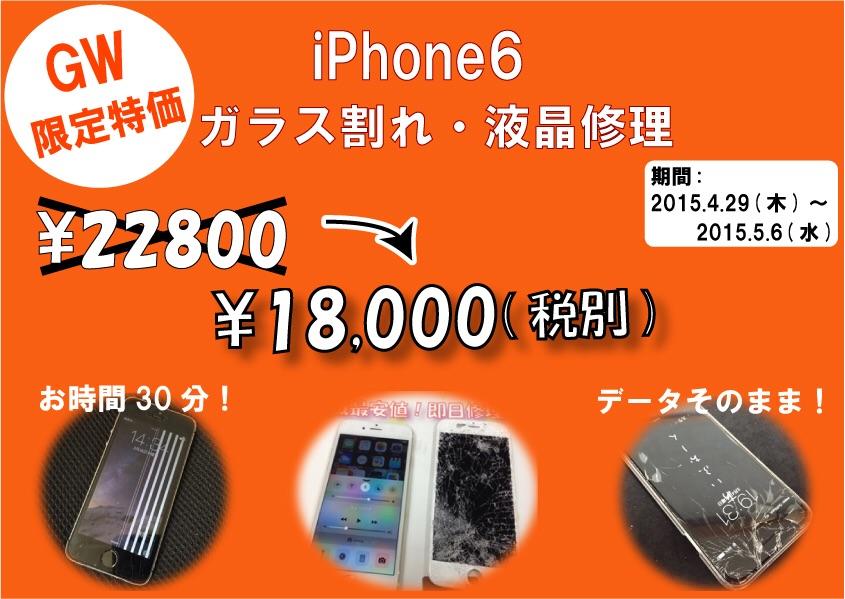 6480fe10df 現在5月6日までのゴールデンウィーク期間限定でiPhone6ガラス&液晶修理が18,000円(税別)と大変お 得に修理出来るキャンペーンを開催しております。