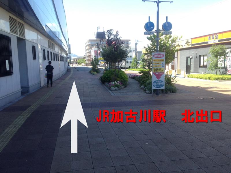 加古川駅北出口